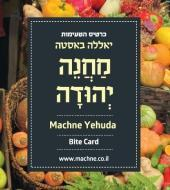 The Machane Yehuda Shuk Bites Card